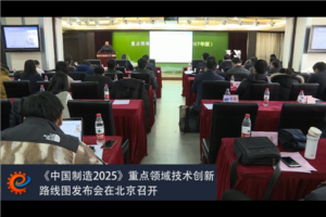 """Made in China 2025"" key areas of technological innovation roadmap conference held in Beijing"